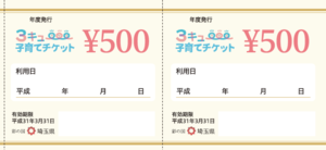 ticket_card_コピー